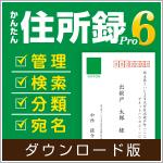かんたん住所録Pro6 DL版