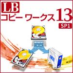 LB コピーワークス13 SP1