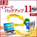 LB イメージバックアップ11 Pro SP1