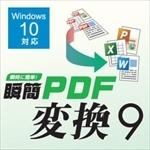 瞬簡PDF 変換9