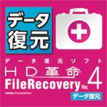 HD革命/FileRecovery Ver.4 データ復元 ダウンロード版