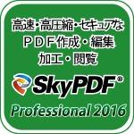 SkyPDF Professional2016