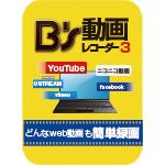 B's 動画レコーダー 3 ダウンロード版
