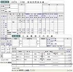 勤務時間報告書(表助121)