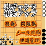囲碁アシスト