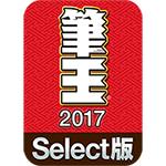 筆王2017 Select版