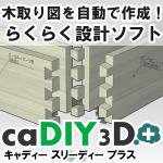 caDIY3D+