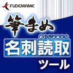 筆まめ名刺読取ツールVer.2.