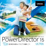 PowerDirector 15 Ultra ダウンロード版