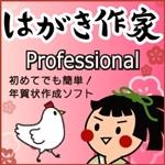 はがき作家 10 Professional (2017 とり年賀状テンプレート・フォント付き)