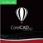 CorelCAD 2017 アップグレード版