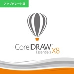 CorelDRAW Essentials Suite X8 アップグレード版