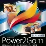 Power2Go 11 Platinum ダウンロード版