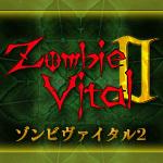 ZombieVital2+拡張パック