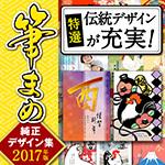 筆まめ純正デザイン集2017年版 ダウンロード版
