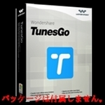 TunesGo デラックス版 永久ライセンス