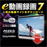 e動画録画7 DL版