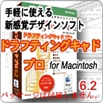 ドラフティングキャドプロ6.2 for Macintosh