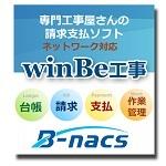 winBe工事