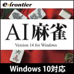 AI麻雀 Version 14 Windows 10対応版