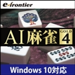 AI麻雀 GOLD 4 Windows 10対応版