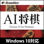 AI将棋 Version 19 Windows 10対応版