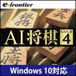 AI 将棋 GOLD 4 Windows 10対応版