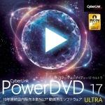 【準グランプリ】PowerDVD 17 Ultra