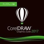 CorelDRAW Graphics Suite 2017 アップグレード版