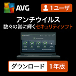 AVG アンチウイルス 1ライセンス 1年版