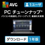 AVG PC チューンナップ 1ライセンス 1年版