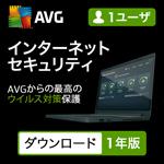 AVG インターネットセキュリティ 1ライセンス 1年版
