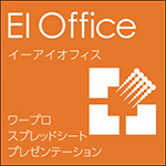 EIOffice Windows 10対応版