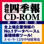会社四季報CD-ROM ダウンロード版