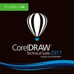 CorelDRAW Technical Suite 2017 アップグレード版