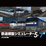 鉄道模型シミュレーター5 - 7+