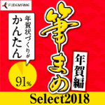15%OFF【1,650円】筆まめSelect2018 年賀編