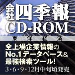 会社四季報CD-ROM ダウンロード版 2017年4集・秋号