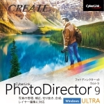 PhotoDirector 9 Ultra ダウンロード版