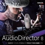 AudioDirector 8 Ultra ダウンロード版