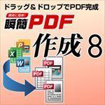 瞬簡PDF 作成 8