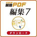 瞬簡PDF 編集7