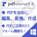 PDFelement 6 (Windows版) 永久ライセンス