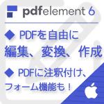 PDFelement 6 (Mac版) 永久ライセンス