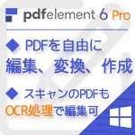 PDFelement 6 Pro (Windows版) 永久ライセンス