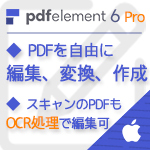 PDFelement 6 Pro (Mac版) 永久ライセンス
