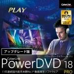 PowerDVD 18 Pro アップグレード ダウンロード版