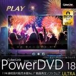 PowerDVD 18 Ultra ダウンロード版