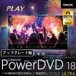 PowerDVD 18 Ultra アップグレード ダウンロード版