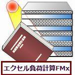 エクセル負荷計算FMx